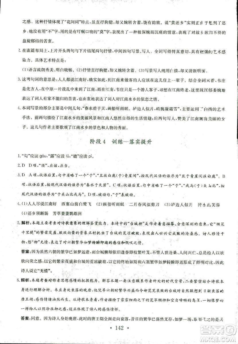 人教版2018年新编高中同步作业语文选修中国古代诗歌散文欣赏答案