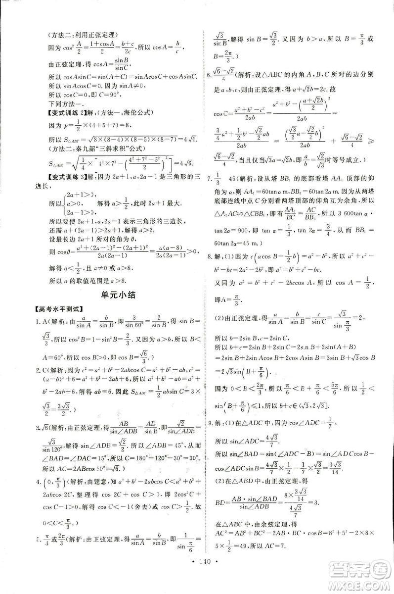 2018天舟文化能力培养与测试数学必修5人教A版答案