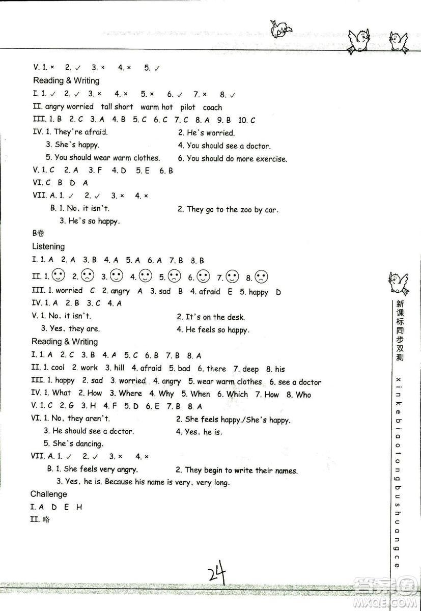 9787553659985新课标同步双测2018年人教版六年级上册英语答案