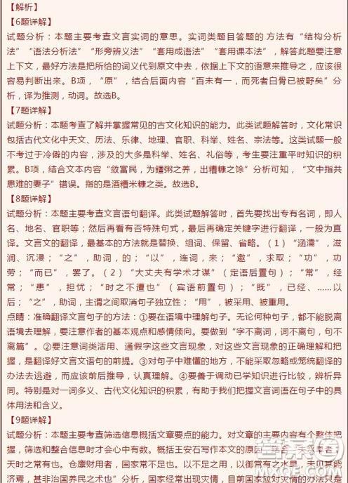 江苏省宿豫中学高二年级2018-2019学年期中考试语文试题及答案