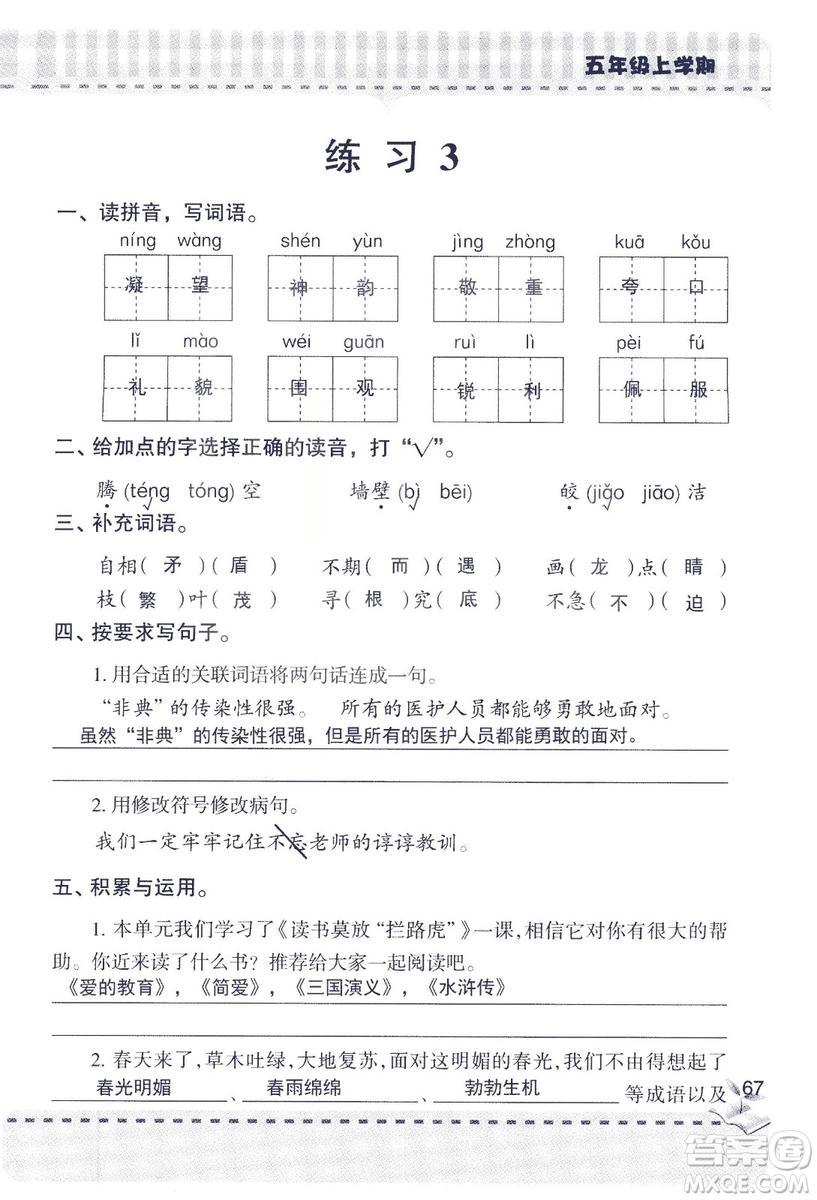 2018年新版新课堂同步学习与探究语文五年级上参考答案