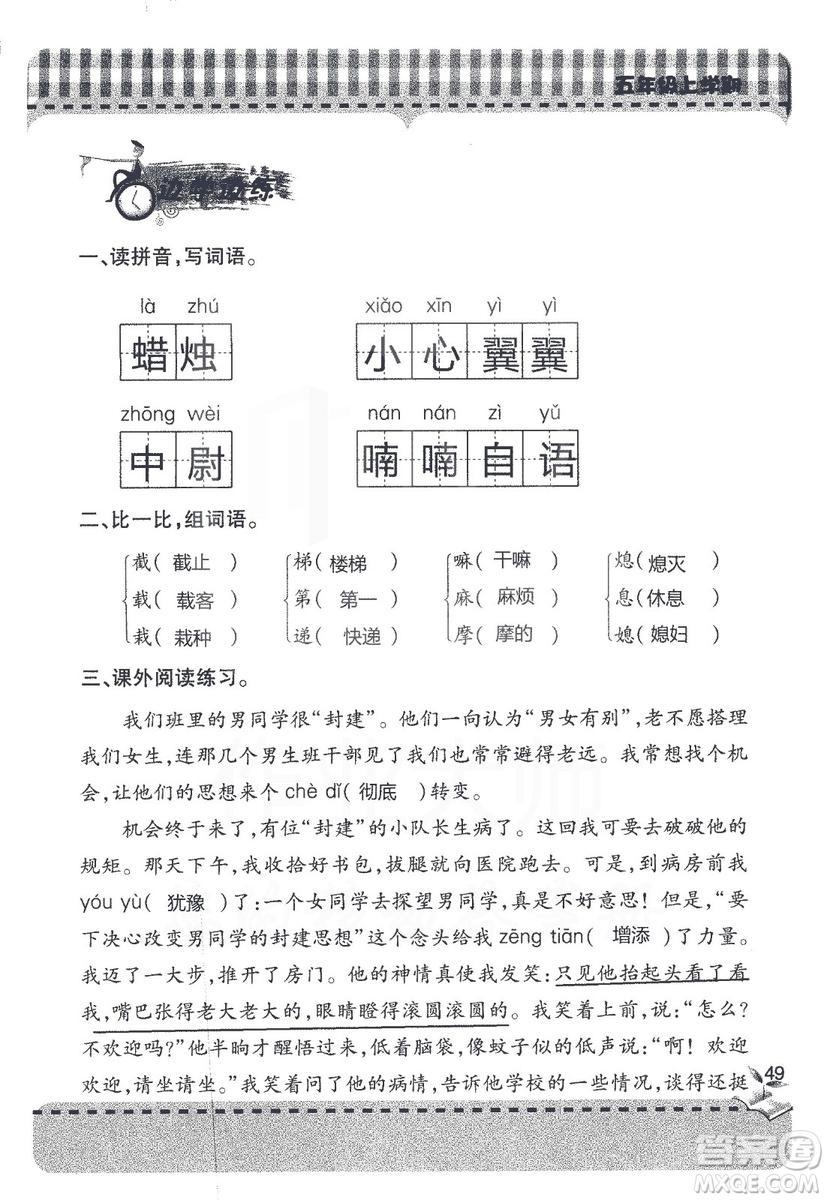 五四制2018年新课堂同步学习与探究五年级语文上册答案