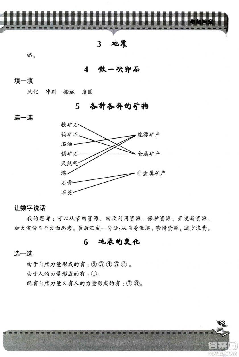 9787543663657五年级科学上册2018年秋青岛版新课堂同步学习与探究答案