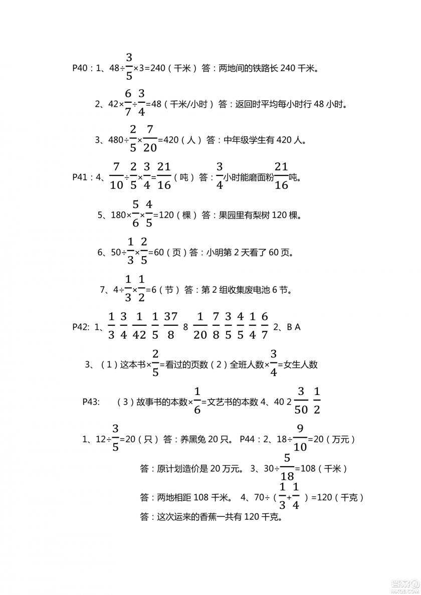 9787543647732青岛版2018年新课堂同步学习与探究数学六年级上册答案