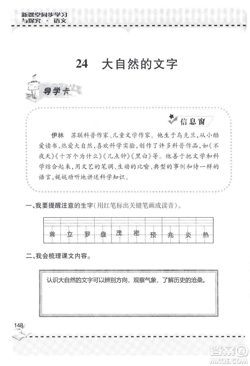 9787543647701新课堂同步学习与探究2018六年级语文上册答案