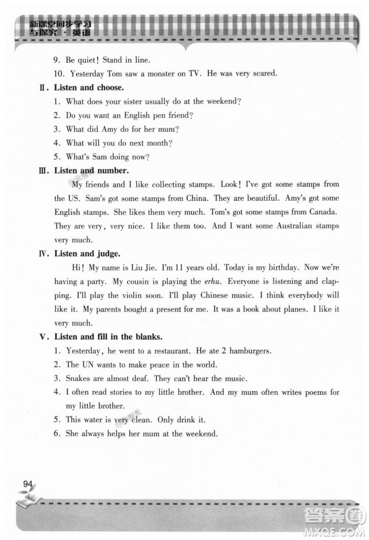 2018年新课堂同步学习与探究英语六年级上册青岛出版社外研版答案