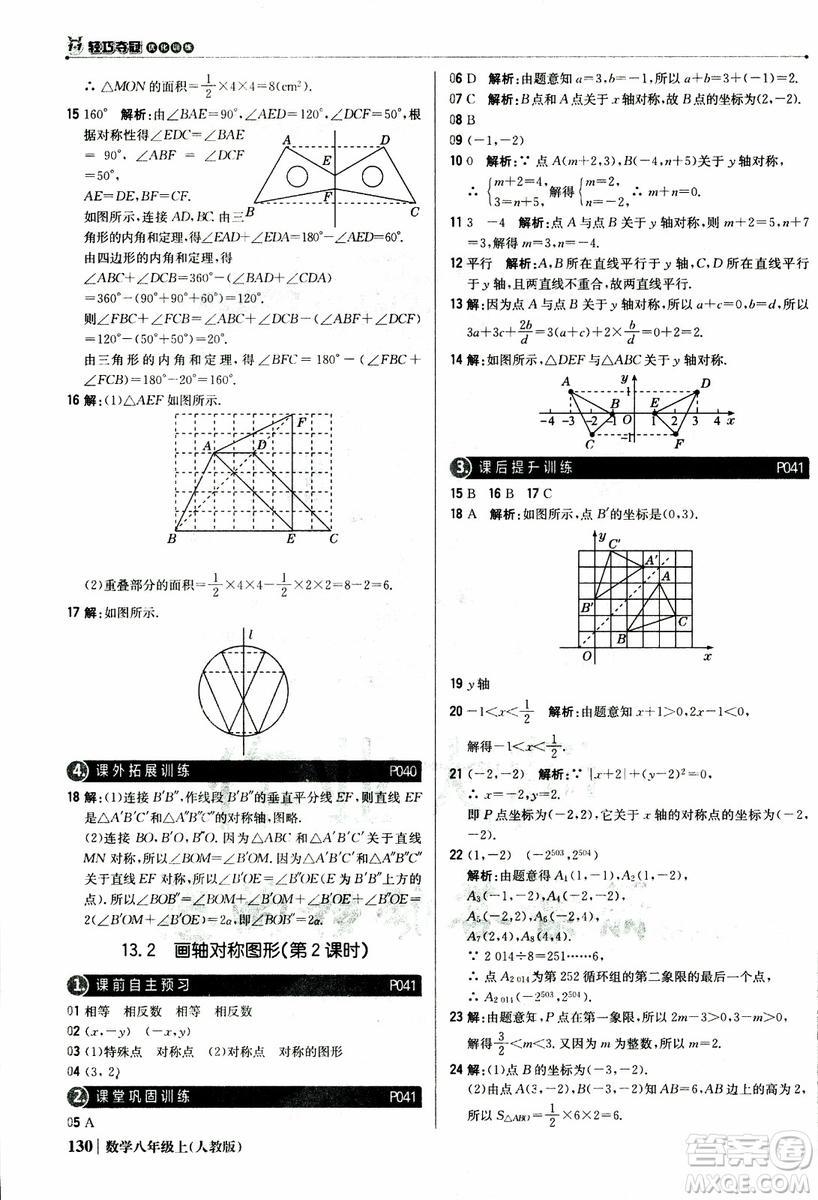 2019版1+1轻巧夺冠优化训练八年级上册数学9787552237108人教版银版参考答案