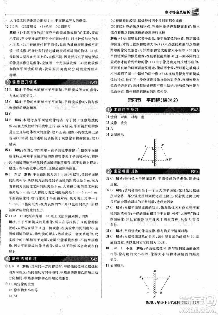 江苏科技版2018年1+1轻巧夺冠优化训练8年级上册物理9787552237269参考答案