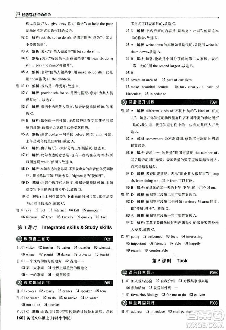 2019版1+1轻巧夺冠优化训练译林牛津版9787552237207八年级英语上册参考答案