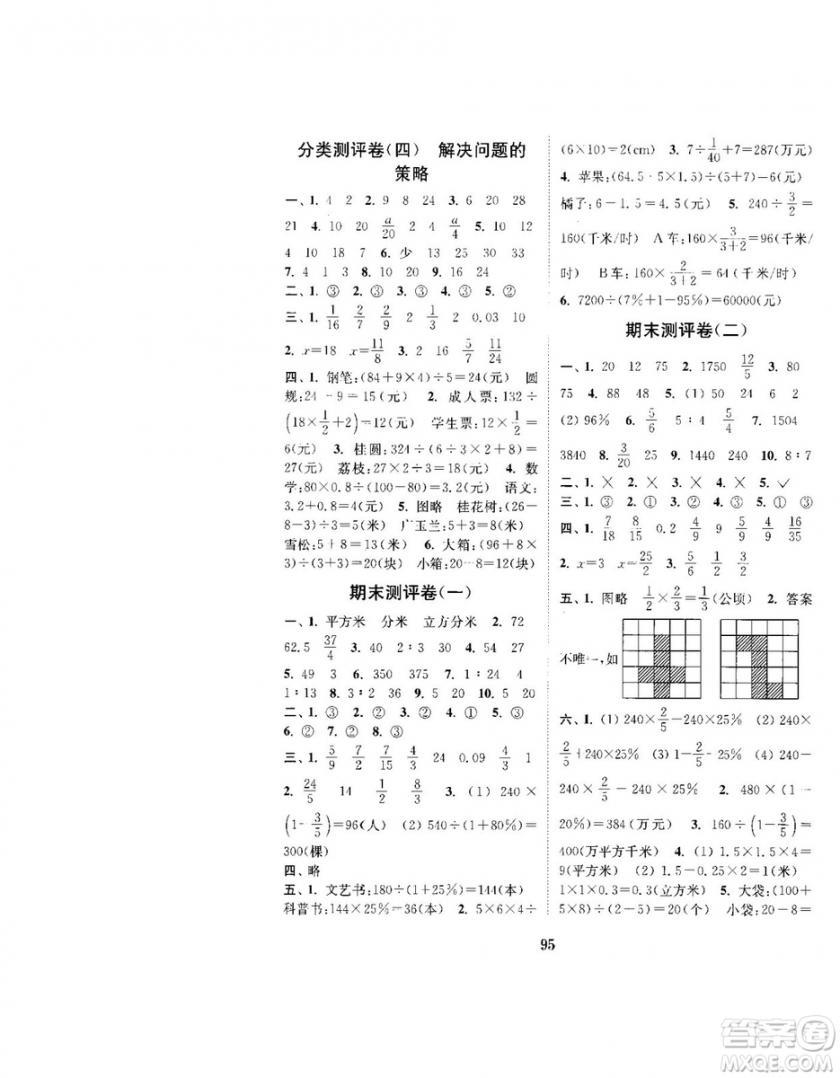 2018通城学典小学全程测评卷数学六年级上册苏教版答案