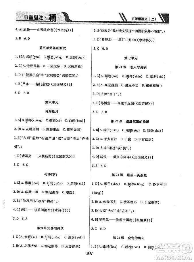 9787563499113中考必胜搏2018年人教版6年级语文上册参考答案
