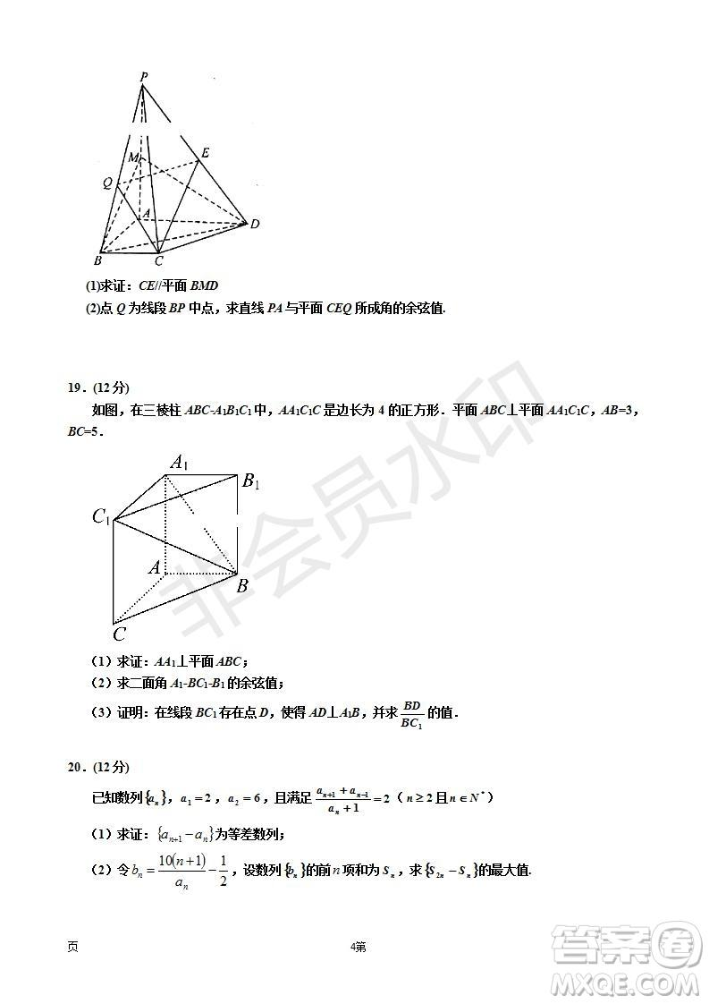 2019届宁夏银川一中高三上学期第四次月考理科数学试卷及答案