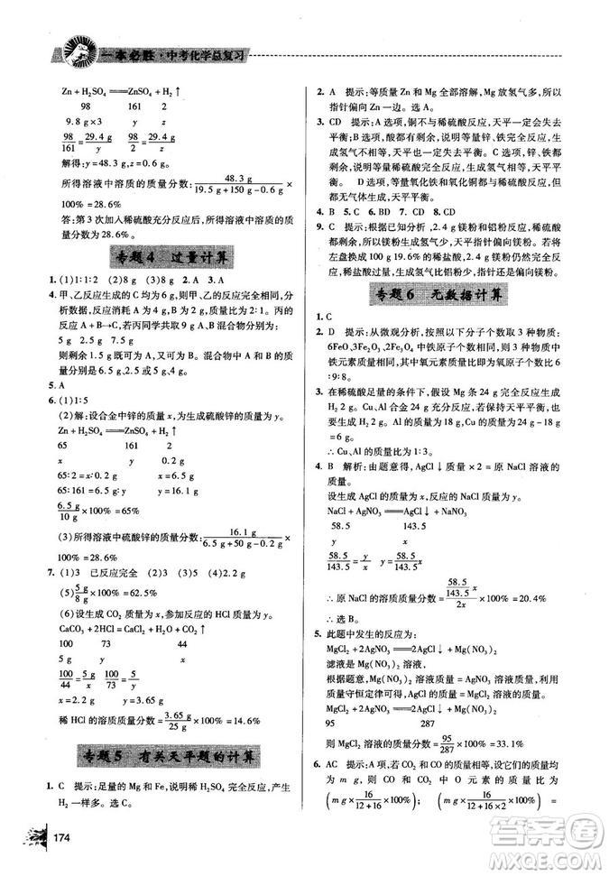 2018年一本必胜中考总复习金版化学参考答案