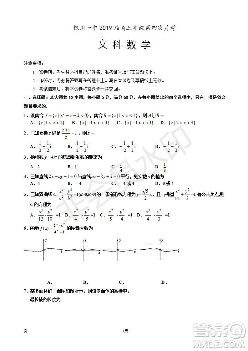 2019届宁夏银川一中高三上学期第四次月考文科数学试卷及答案