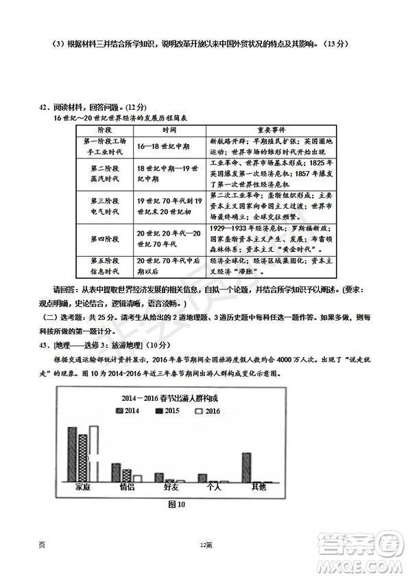 2019届宁夏银川一中高三上学期第四次月考文科综合试卷及答案