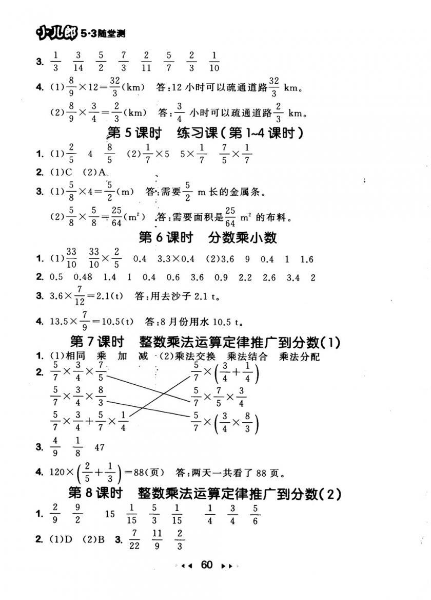 9787519104702小学53随堂测六年级上数学人教版RJ2018参考答案