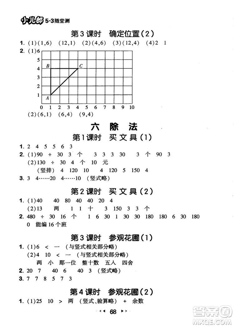 2018年53随堂测小学数学四年级上册BSD北师大版参考答案