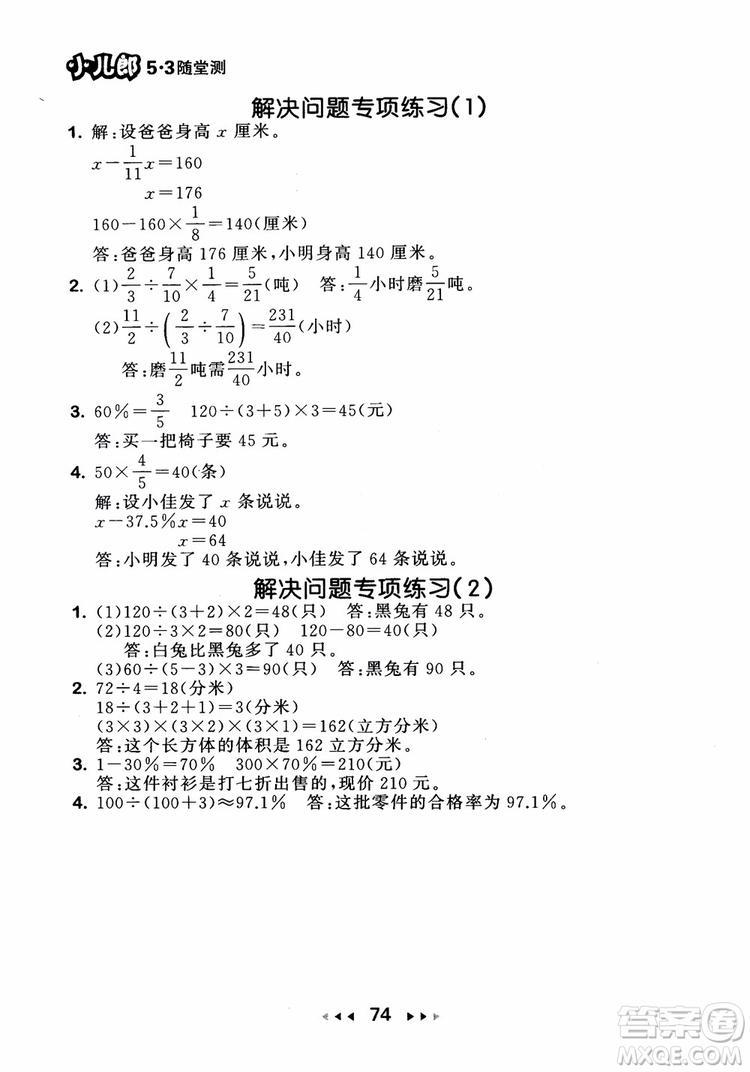 2018秋曲一线53随堂测数学六年级上苏教版SJ参考答案