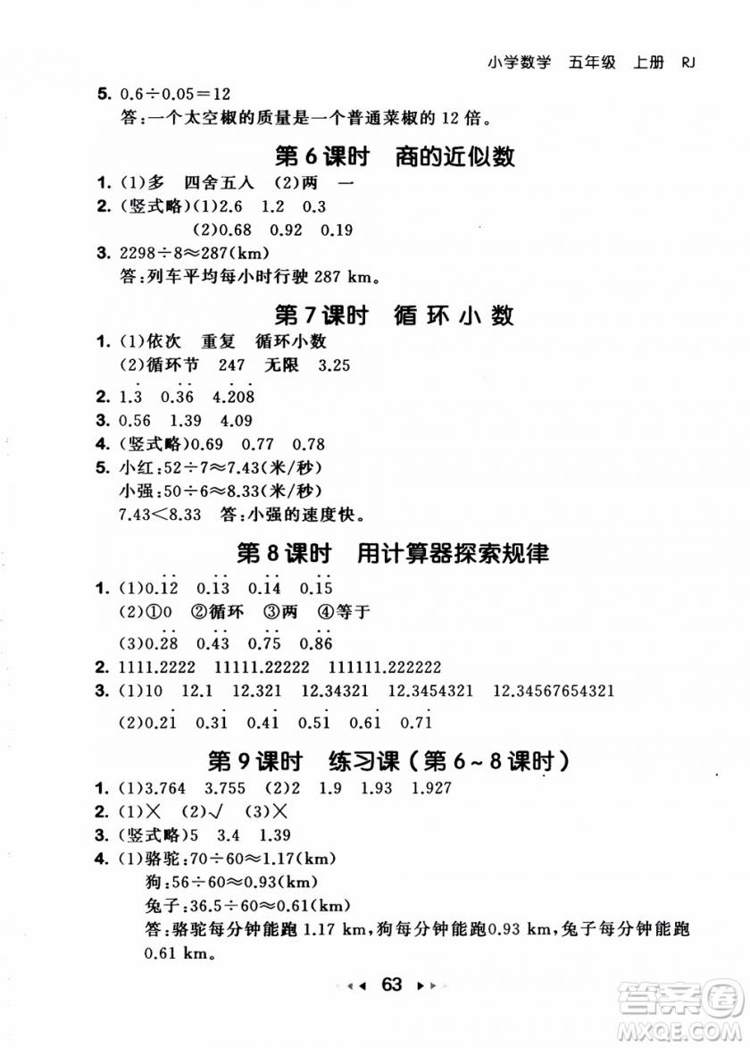 2018秋53随堂测五年级上册数学RJ人教版9787519104771参考答案