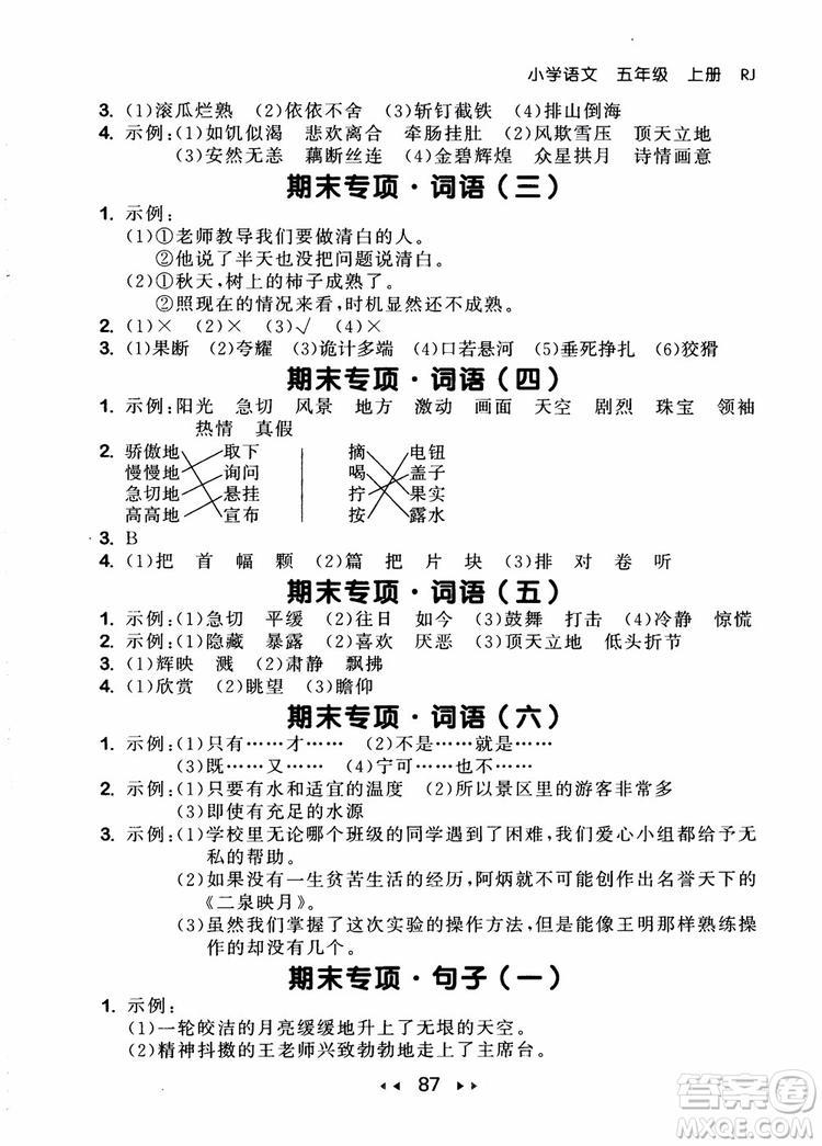 2018年小儿郎53随堂测五年级上册语文RJ人教版参考答案