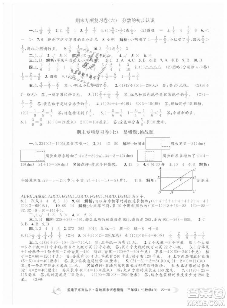 9787517811749孟建平各地期末试卷精选2018年三年级数学上答案