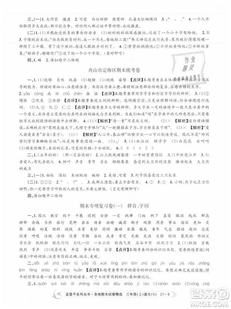 9787517811657孟建平各地期末试卷精选2018年三年级语文上册人教版答案