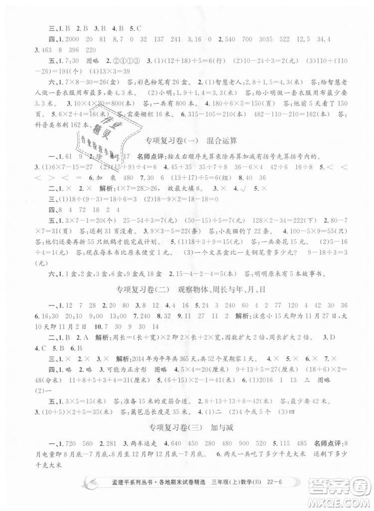 9787517811732孟建平各地期末试卷精选2018年三年级上册数学北师大版答案