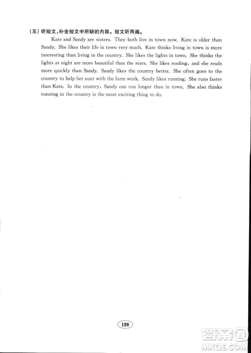 五四制2018秋英语鲁教版七年级上册金钥匙试卷参考答案