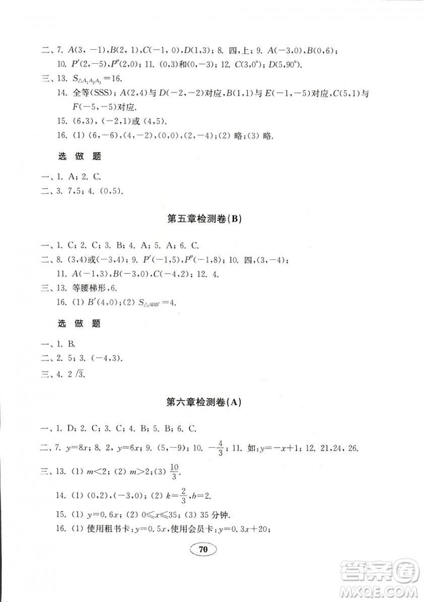 2018年金钥匙数学试卷七年级上册五四制鲁教版参考答案