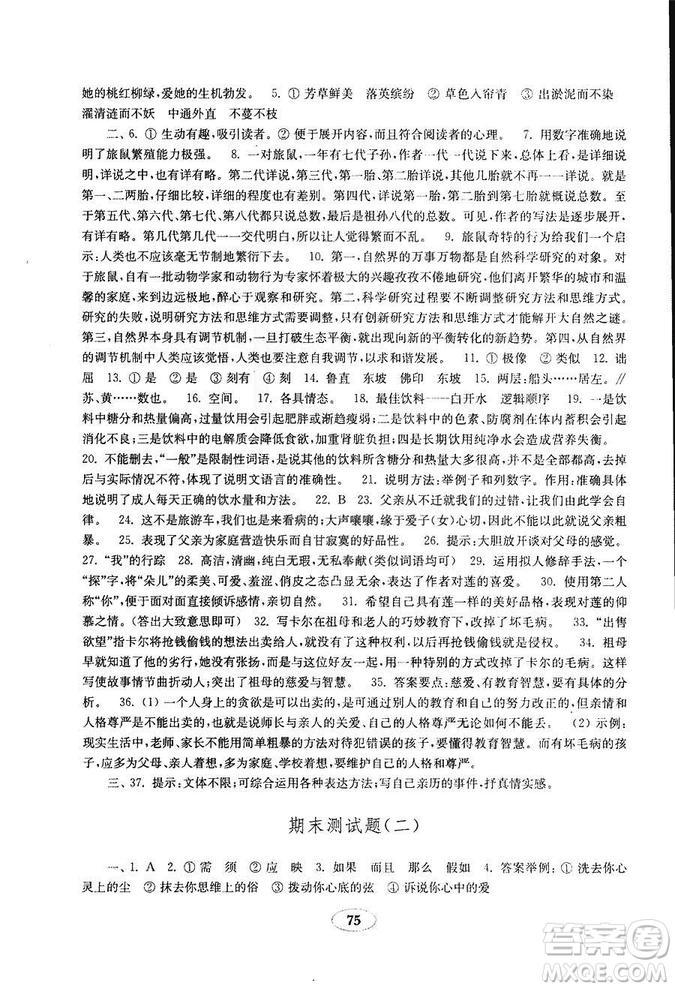 金钥匙语文试卷2018秋七年级上册五四制鲁教版参考答案