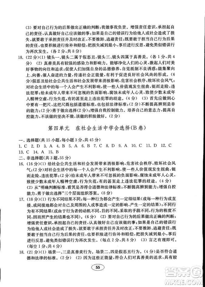 54制2018年金钥匙道德与法治试卷鲁人版七年级上册参考答案