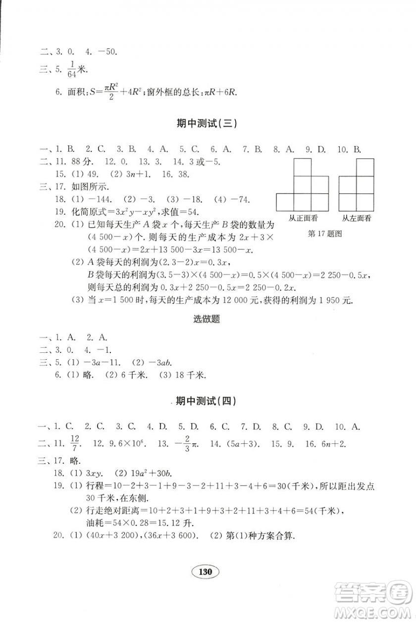 数学2018秋北师大版七年级上册金钥匙试卷9787532873470参考答案