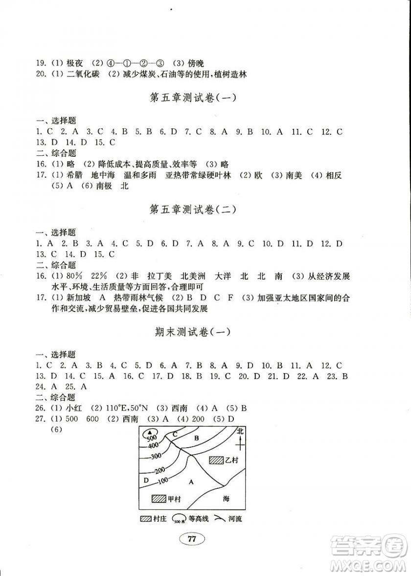 湘教版金钥匙试卷2018秋地理七年级上册9787532873524参考答案
