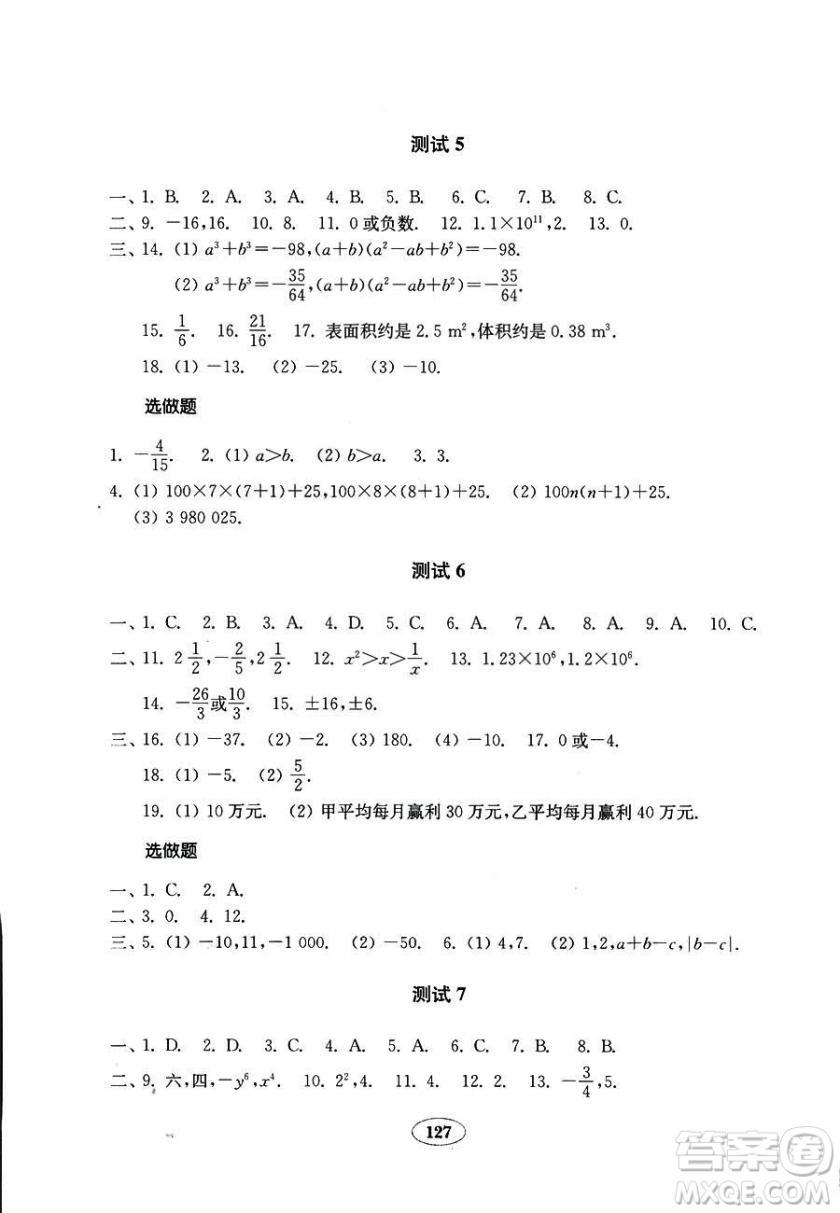 人教版金钥匙试卷2018秋数学七年级上册9787532873487参考答案