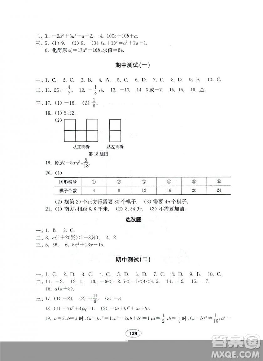 北师大版七年级上册金钥匙试卷2018秋数学参考答案