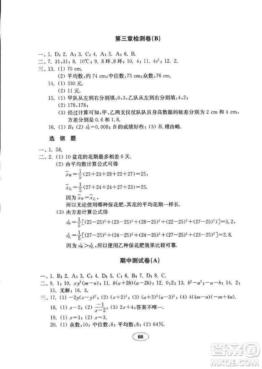 9787532883738五四制数学鲁教版八年级上册2018秋金钥匙试卷答案