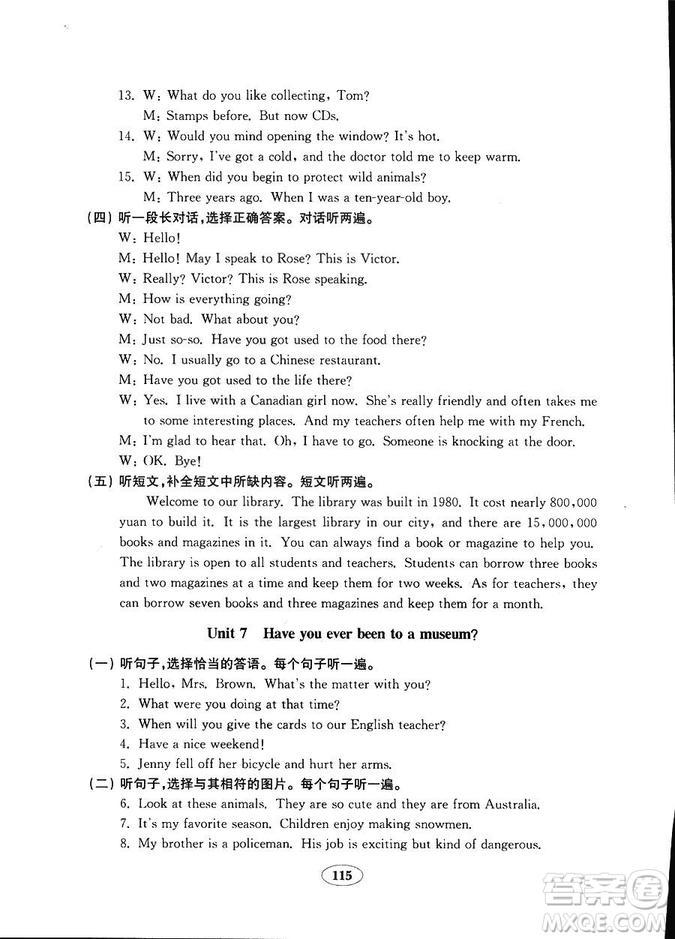 2018秋金钥匙试卷五四制英语鲁教版八年级上册参考答案
