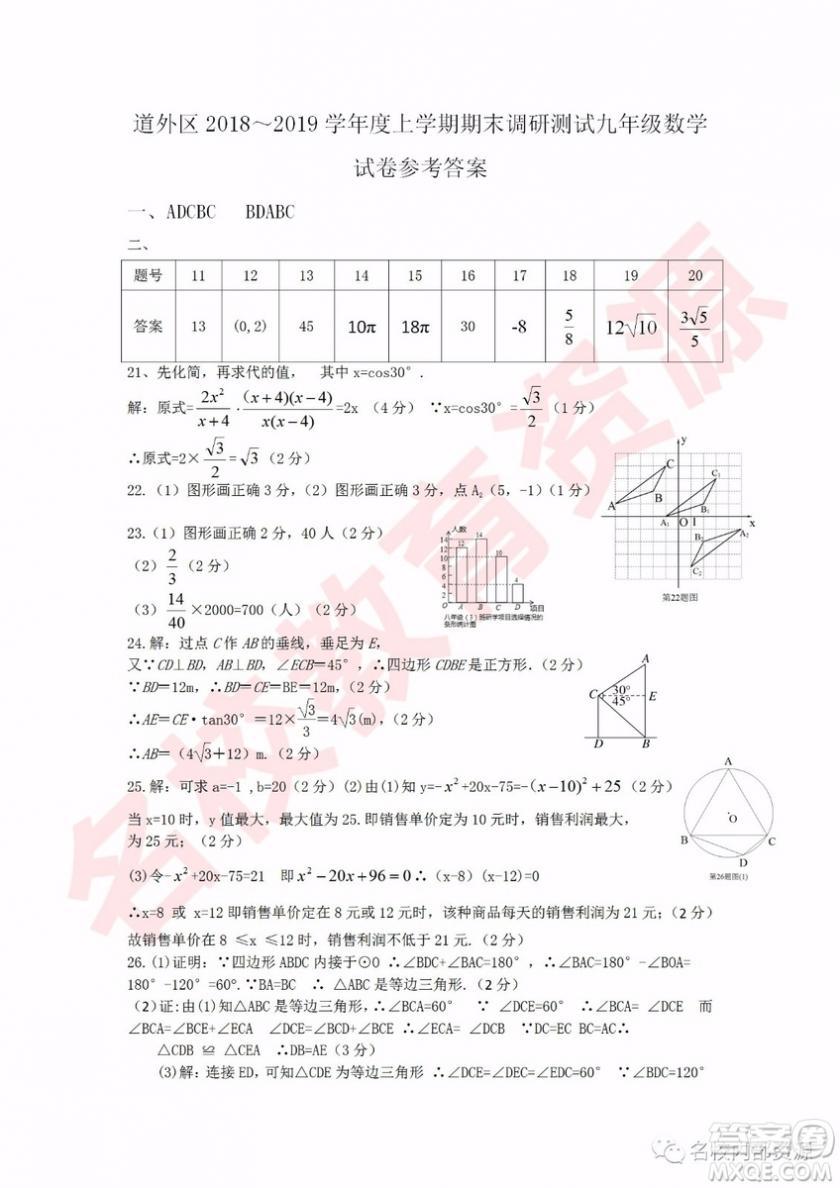 哈尔滨市道外区2018-2019年九年级上学期期末调研测试数学试卷及答案