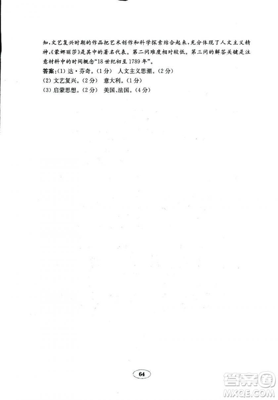 鲁教版2018秋金钥匙试卷五四制历史八年级上册9787532873586参考答案