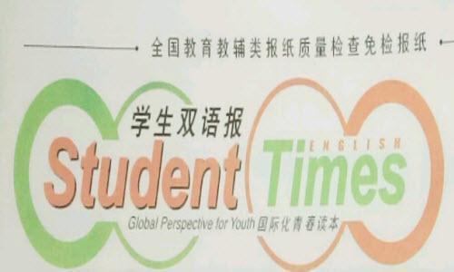2018-2019年学生双语报W版天津专版高一上学期第22期答案