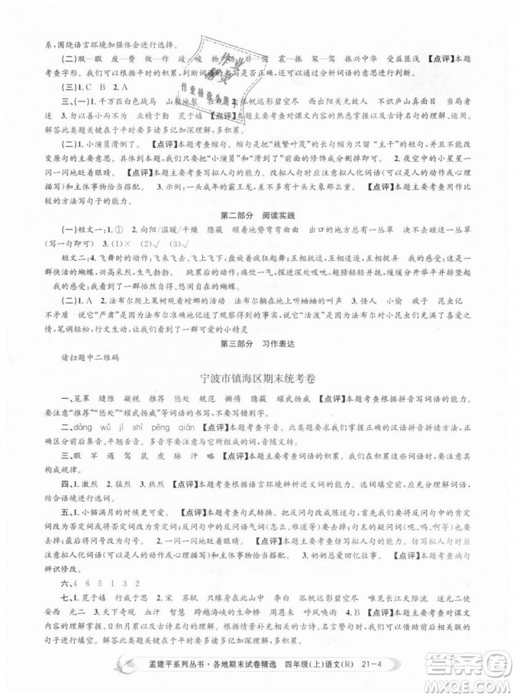 9787517811664孟建平各地期末试卷精选2018新版四年级上册试卷语文人教版答案