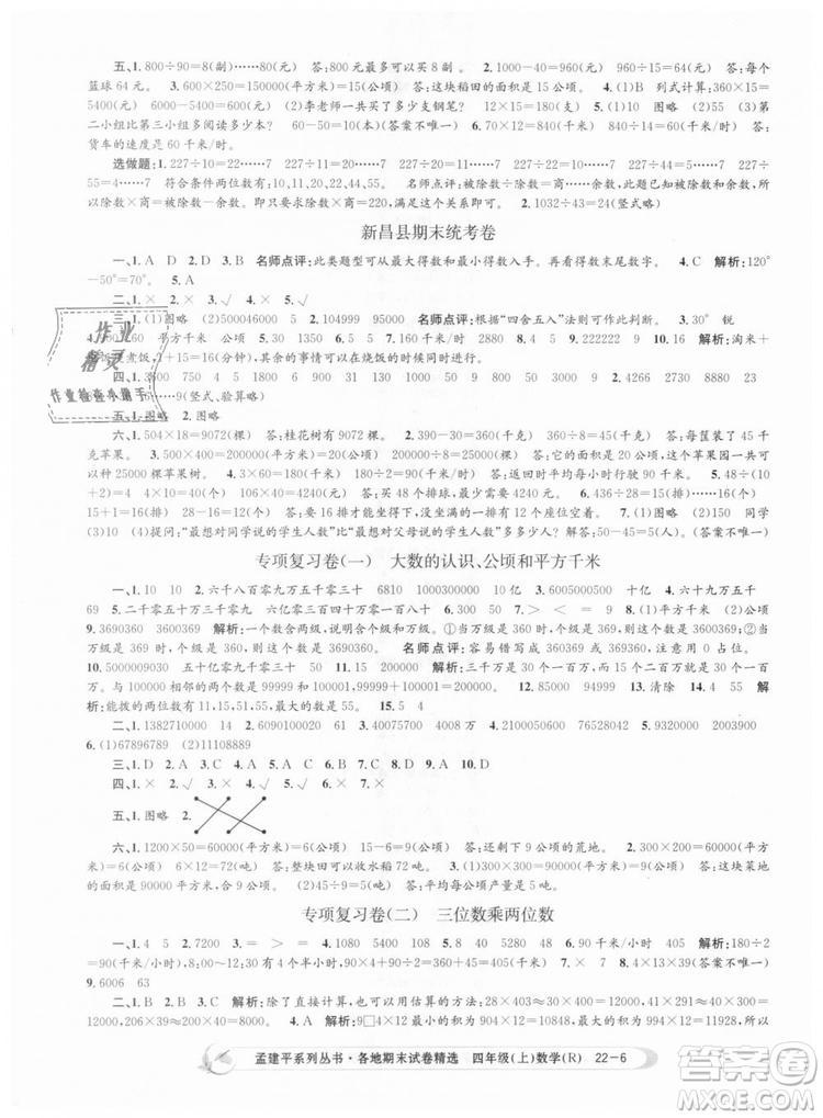 9787517811763孟建平各地期末试卷精选四年级上数学2018秋人教版答案