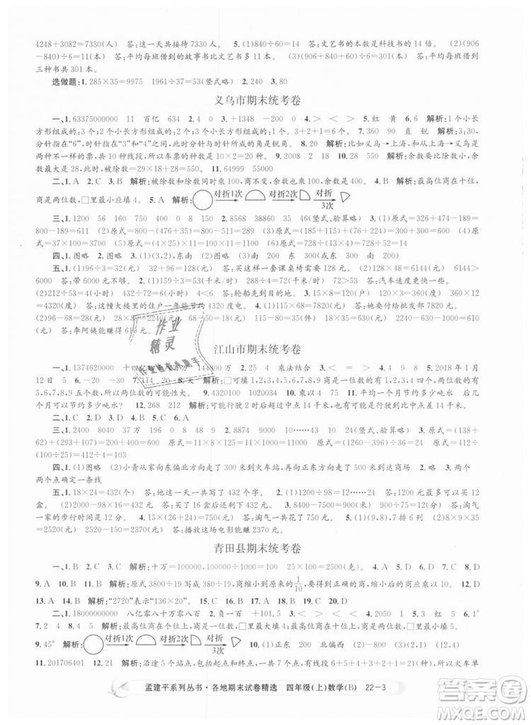 2018新版四年级上册数学北师大版孟建平各地期末试卷精选9787517811756答案