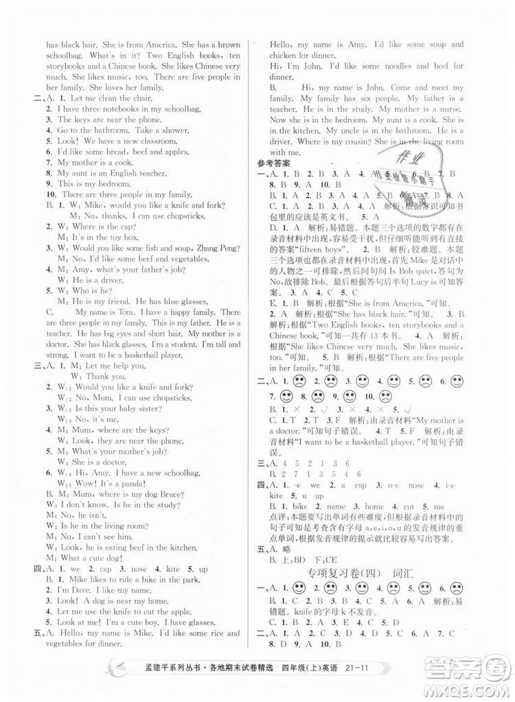 2018新版孟建平各地期末试卷精选9787517811824四年级上册英语人教版答案