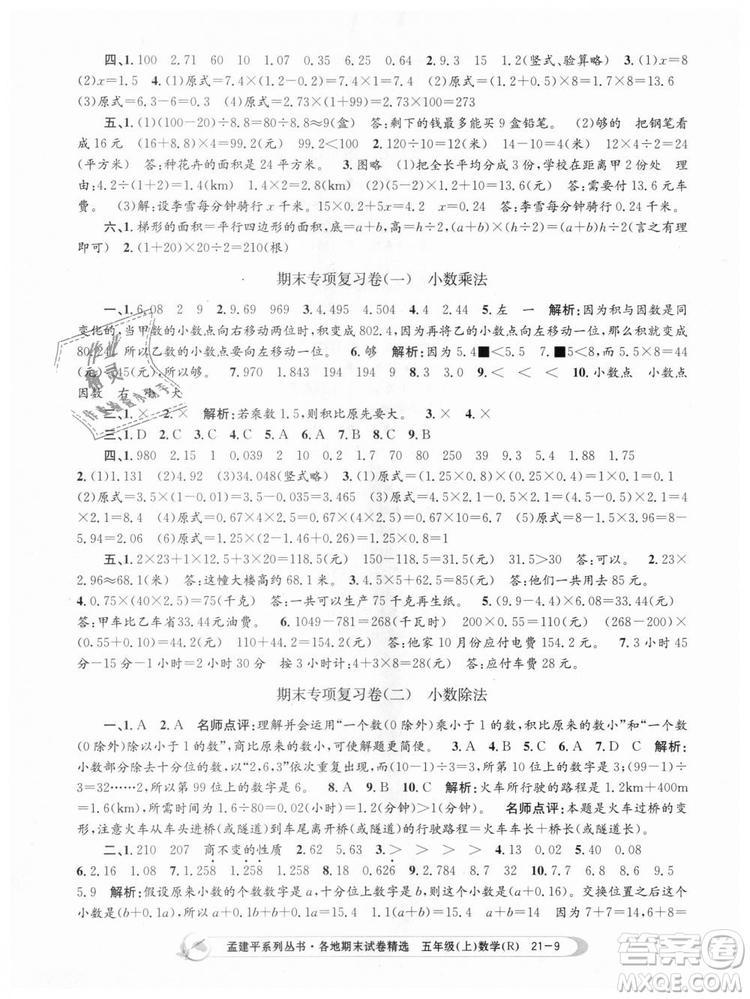 9787517811787人教版孟建平各地期末试卷精选2018年五年级上册试卷数学答案