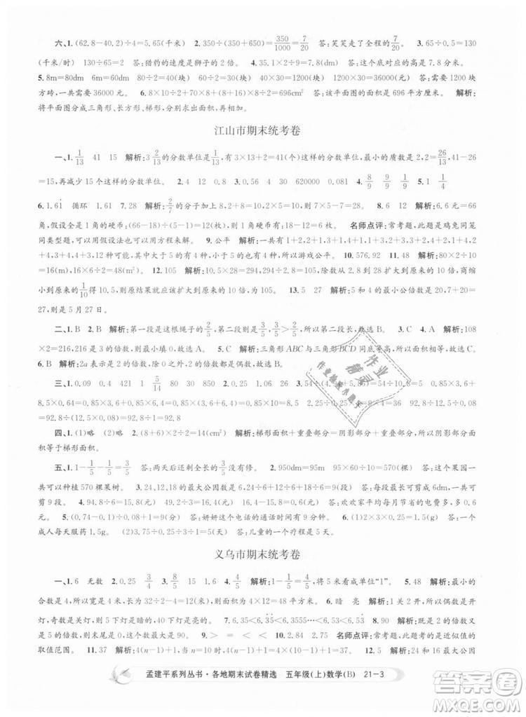 北师大版2018孟建平各地期末试卷精选9787517811770五年级上册数学书答案