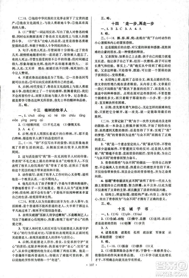 2018年南通小题课时作业本七年级语文上册参考答案