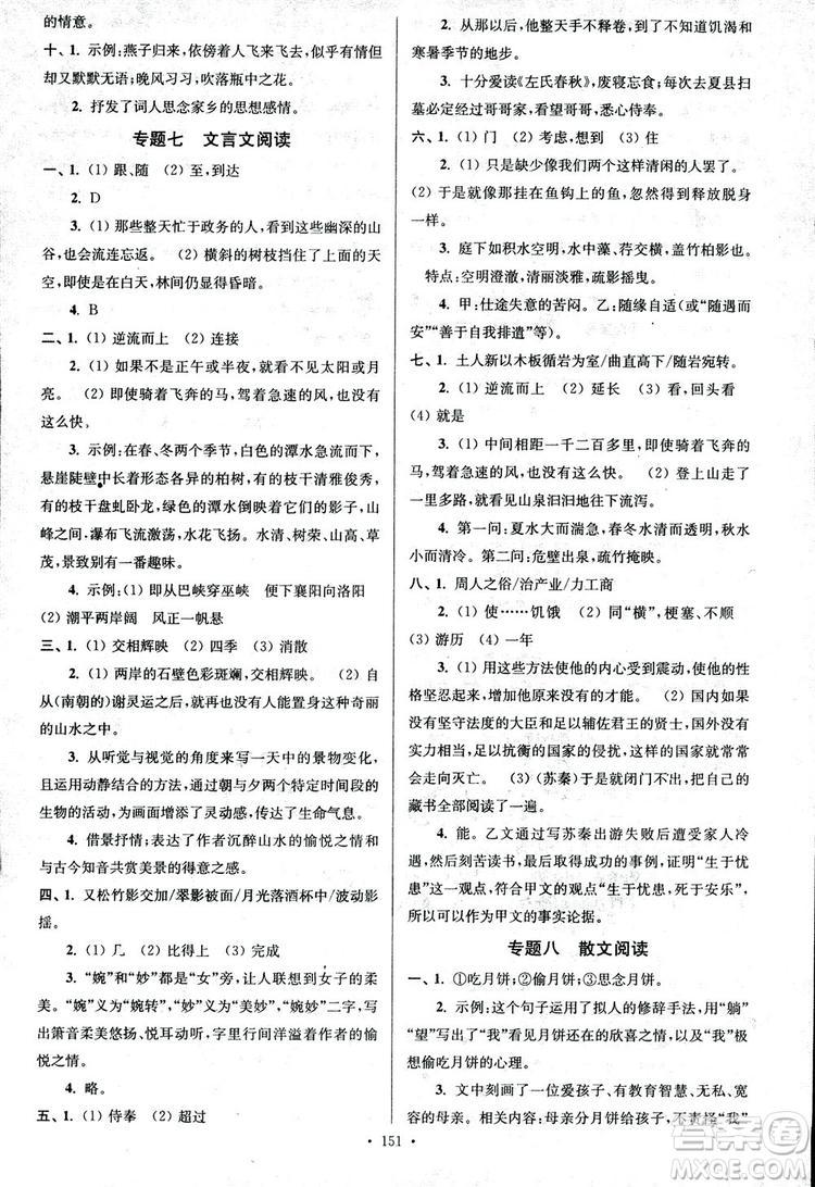 2018年南通小题课时作业本八年级语文上册参考答案