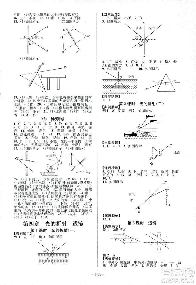 2018年南通小题课时作业本八年级上册物理苏科版参考答案