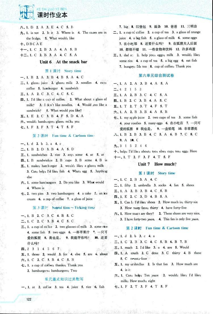 凤凰教育2018年南通小题课时作业本四年级上英语译林版参考答案